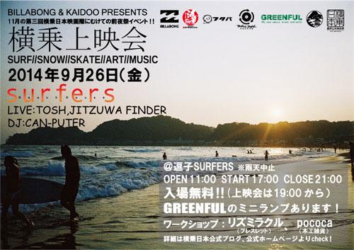 surfers7